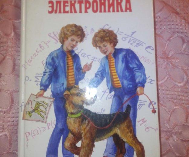 """Книга """"приключения электроника"""". Фото 2. Липецк."""