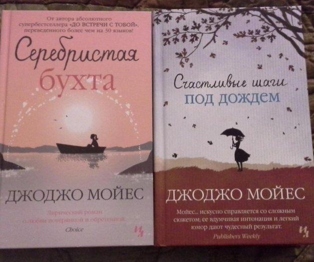 Книги джоджо мойес. Фото 1. Пермь.