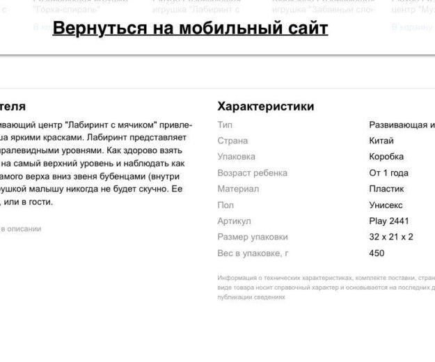 """Playgo развивающий центр """"лабиринт с мячиком"""". Фото 3. Москва."""