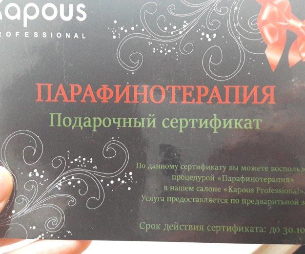 Парафинотерапия kapous. Фото 1. Тюмень.