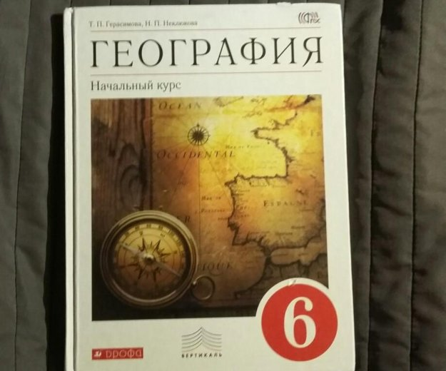 Учебник географии 6 класс. Фото 1. Москва.