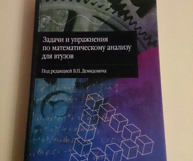Задачи по математическому анализу для втузов.. Фото 1. Дзержинский.