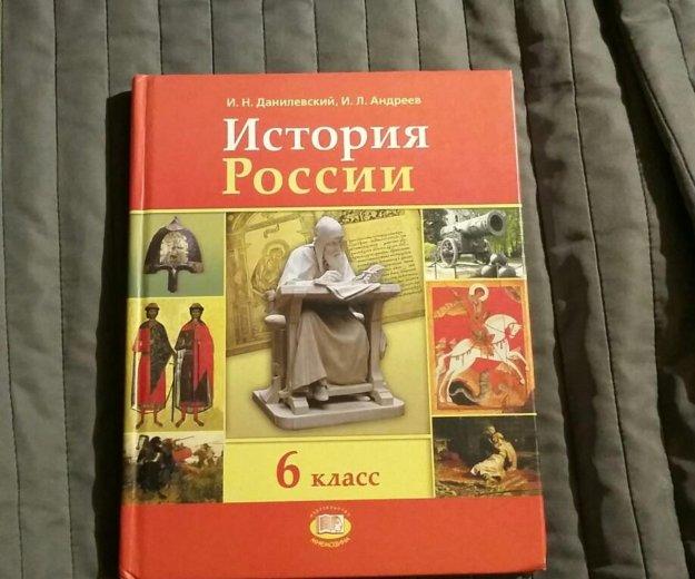 Учебник истории 6 класс. Фото 1. Москва.