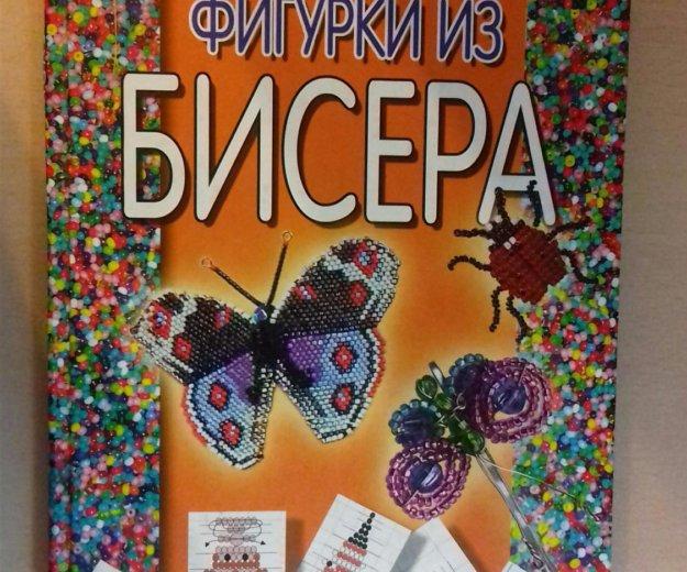 """Книга """"фигурки из бисера"""". Фото 1. Самара."""