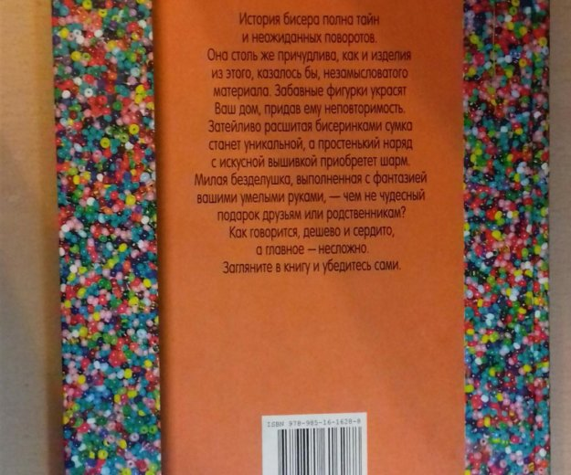 """Книга """"фигурки из бисера"""". Фото 2. Самара."""