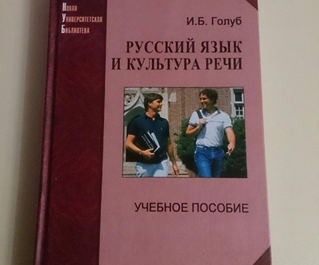 Русский язык и культура речи(голуб). Фото 1. Дзержинский.