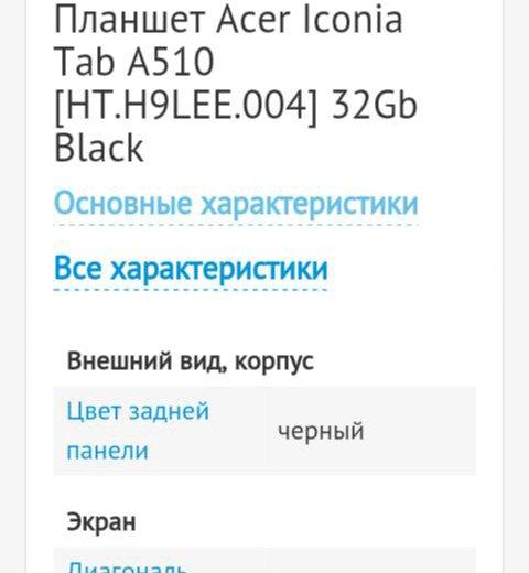 Продам обмен планшет acer iconia tab a510. Фото 4.
