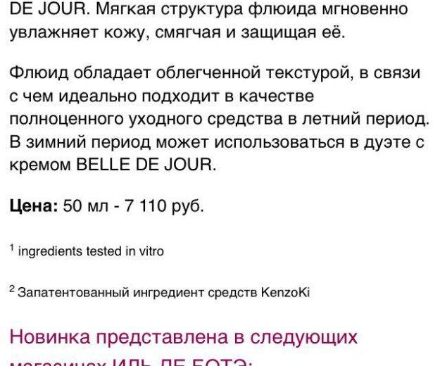 Кензо флюид сыворотка для лица. Фото 4. Москва.