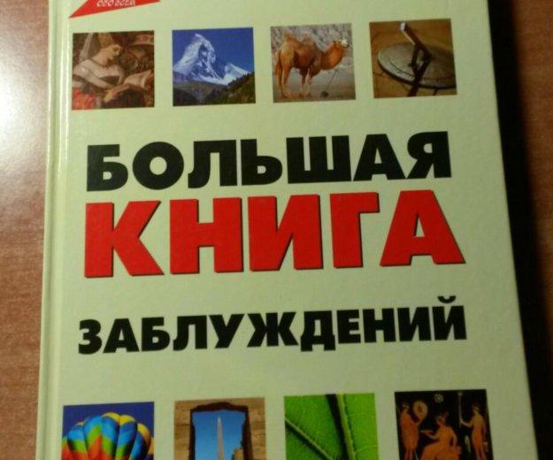 Книга заблуждений. Фото 1. Москва.