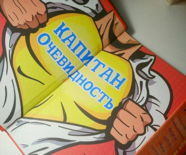 """Ежедневник """"заметки капитана очевидность"""". Фото 2. Красногорск."""