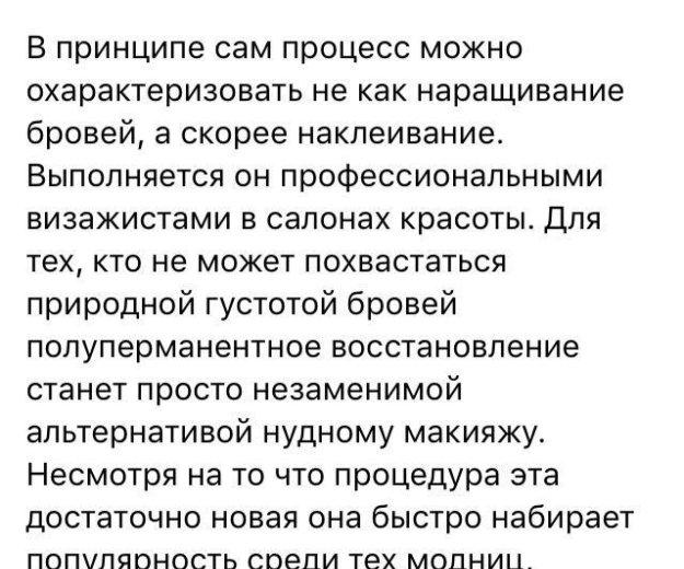 Наращивание бровей. Фото 2. Красноярск.