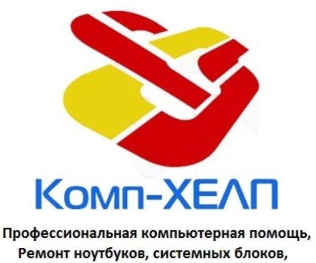 Ремонт компьютеров. Фото 1. Москва.
