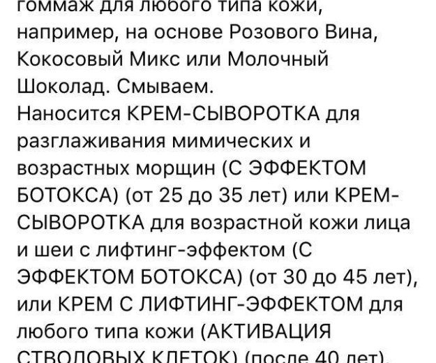 """Омолаживающая процедура """"эффект ботокса"""". Фото 2. Красноярск."""