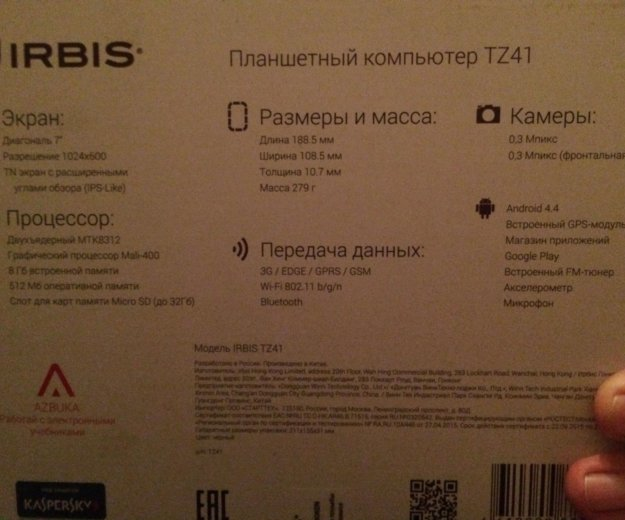 Внутренности от планшета irbis tz41. Фото 3. Санкт-Петербург.