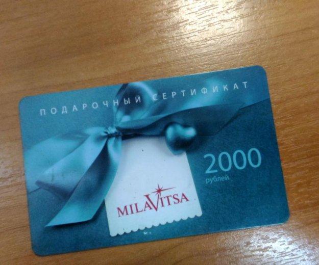 Сертификат milavitsa. Фото 1. Казань.