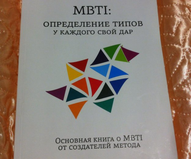 Книга по психологии.. Фото 1. Сочи.