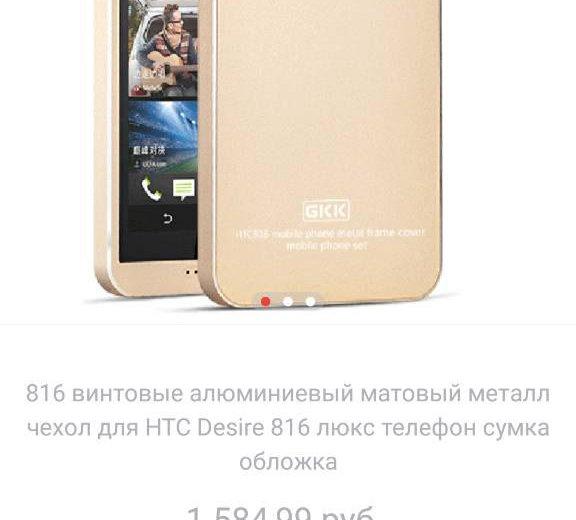 Алюминиевый бокс(серебристый)для htc 816 + стекло. Фото 1. Москва.