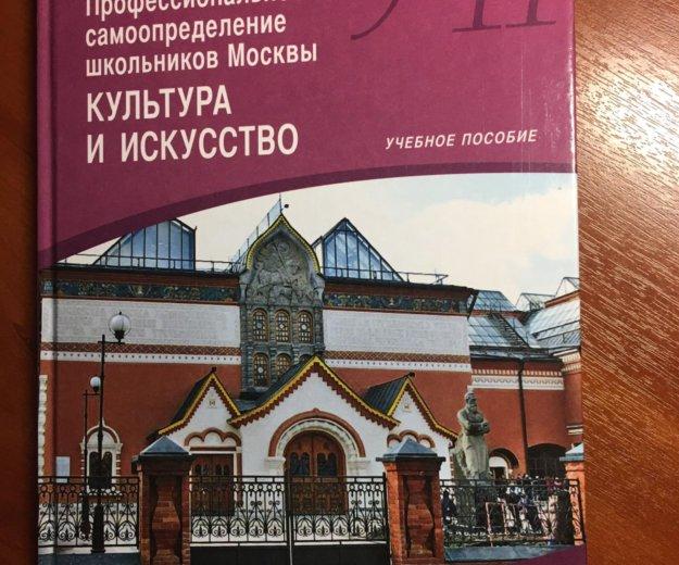 Пособие. профориентация. культура и искусство.. Фото 1. Москва.