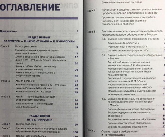 Пособие. профориентация. химические технологии. Фото 2. Москва.