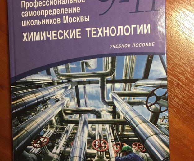 Пособие. профориентация. химические технологии. Фото 1. Москва.