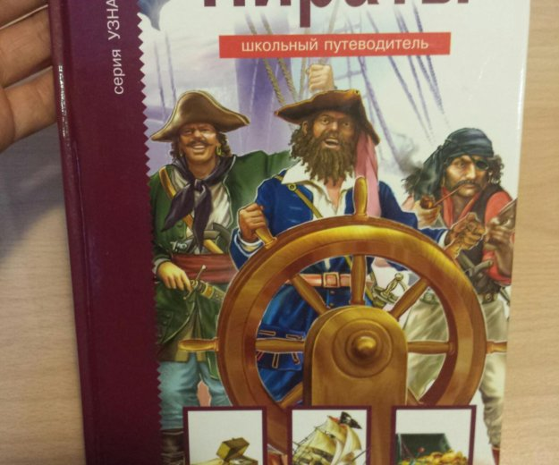 Книга пираты новая. Фото 1. Москва.