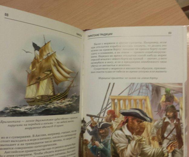Книга пираты новая. Фото 2. Москва.
