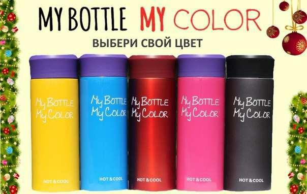 Термосы my bottle. Фото 2. Чехов.