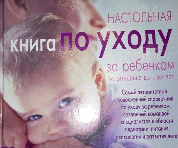 Книга по уходу за ребенком. Фото 1. Москва.