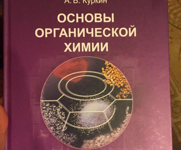 Пособие по химии. Фото 1. Москва.