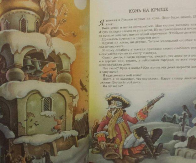 Приключения барона мюнхгаузена книга новая. Фото 3. Москва.
