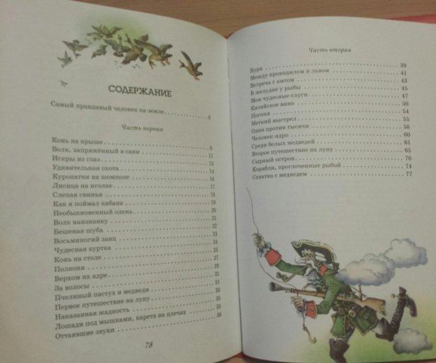 Приключения барона мюнхгаузена книга новая. Фото 4. Москва.