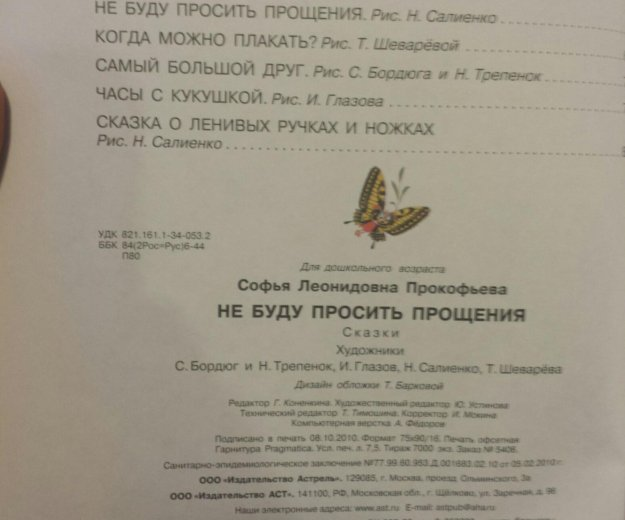 Книга не буду просить поощения. Фото 3. Москва.