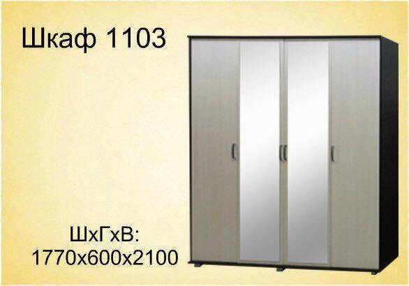 Шкаф в спальню. Фото 1. Омск.