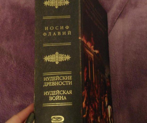 Флавий иудейские древности, иудейская война. Фото 2. Москва.