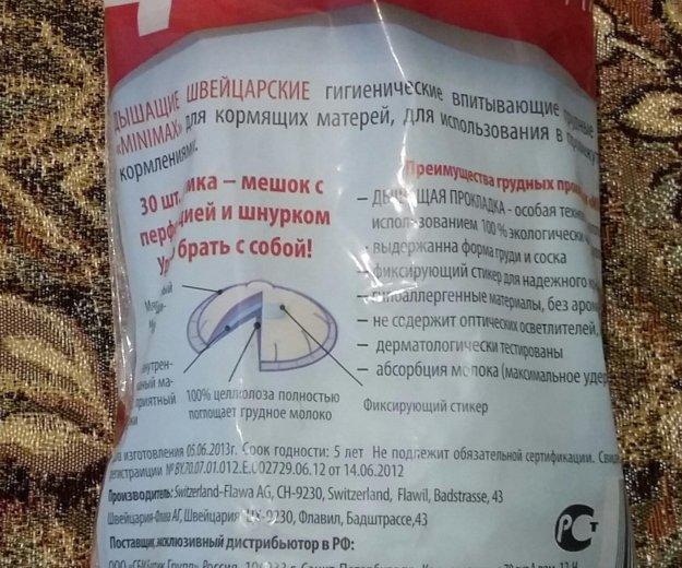 Прокладки для груди. Фото 1. Москва.