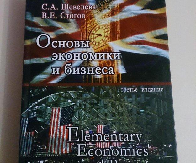 Основы экономики и бизнеса (на английском). Фото 1. Дзержинский.