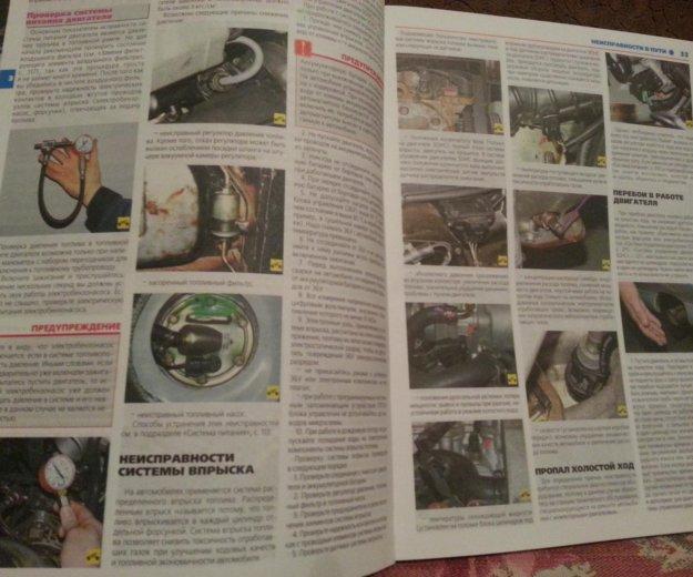 Книга по ремонту автомобиля daewoo nexia. Фото 3. Стерлитамак.