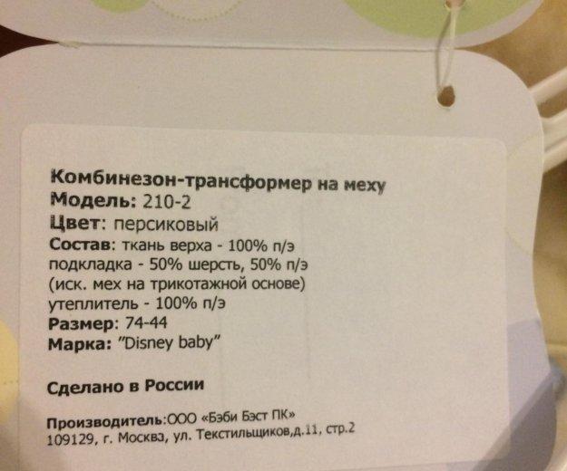 Новый комбинезон-трансформер. Фото 4. Нижний Новгород.