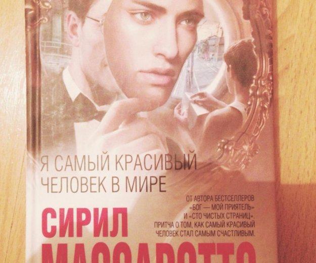 """Сирил массаротто """"я самый красивый человек в мире"""". Фото 1. Казань."""