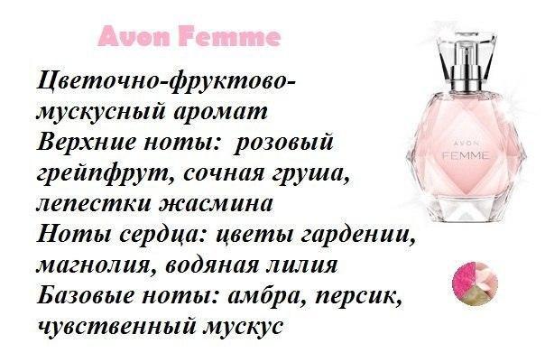 Avon femme. Фото 2. Ростов-на-Дону.