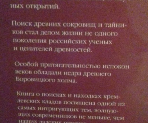 Клады кремля. Фото 2. Коммунарка.