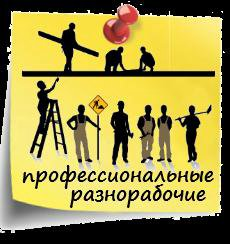 Подсобный рабочий. Фото 1. Омск.