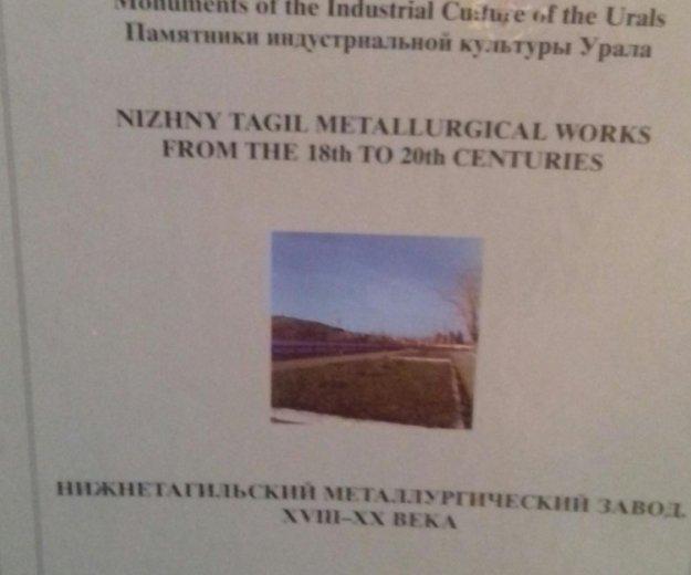 Нижнетагильский металлургический завод 18-20в. Фото 1. Коммунарка.