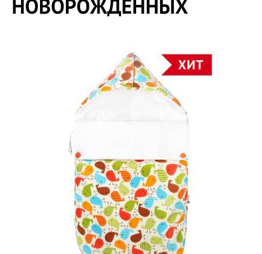Конверт зимний, шерсть мериноса. Фото 1. Красноярск.