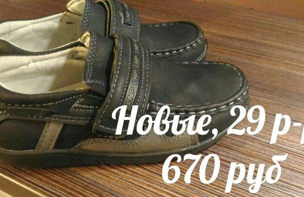 Туфли 27 размер кожа. Фото 1. Санкт-Петербург.