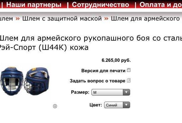 Продаётся шлем с защитной сеткой рейспорт ш44к. Фото 4. Новый Кяхулай.