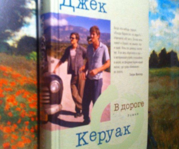 """Книга """"в дороге"""" джек керуак. Фото 1. Москва."""