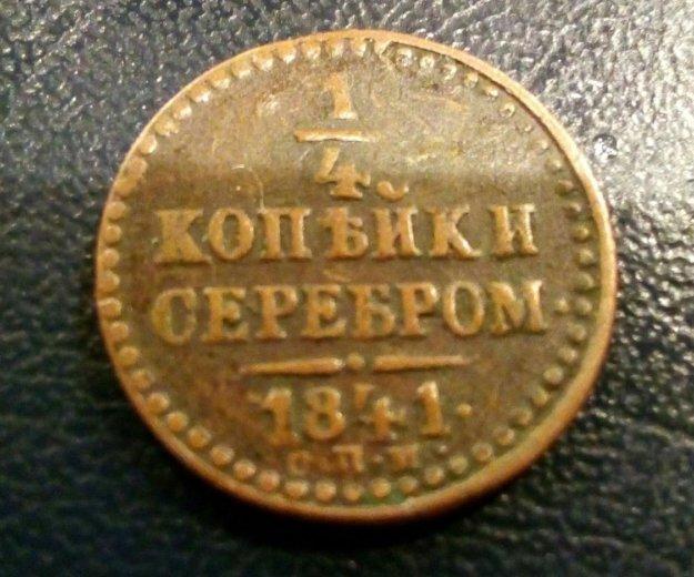 1/4 копейки серебром 1841 спм xf. Фото 1. Люберцы.