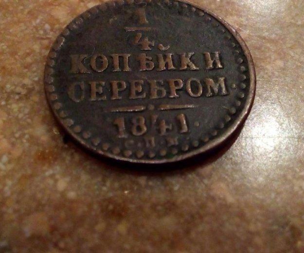 1/4 копейки серебром 1841 спм xf. Фото 3. Люберцы.