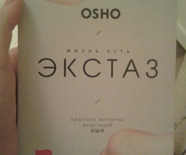 Книга ошо. Фото 1. Тольятти.